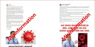 Facebook deleted Karapitiya Doctor's MeGha Primal Intake page of fake cure for COVID19 in Sri Lanka