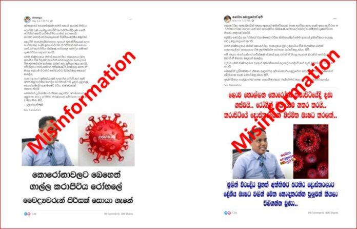 Facebook deleted Karapitiya Doctor's MeGha Primal Intake page of fake cure for COVID19 in Sri Lanka