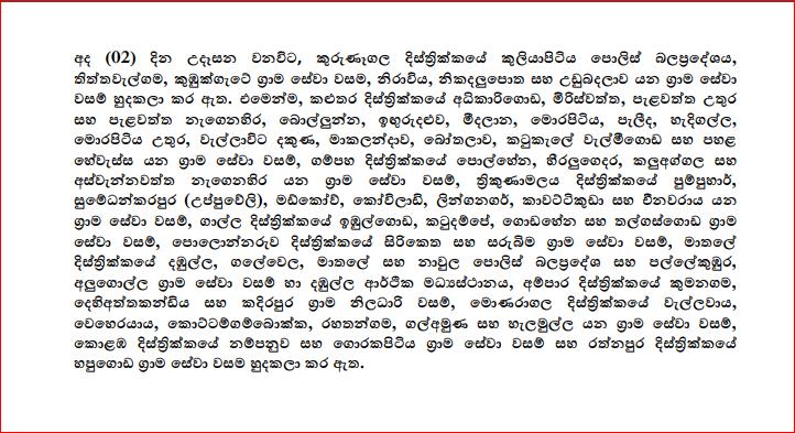 As at May 2, So far 7 Police areas and 58 Grama Niladari DN Divisions isolated in Sri Lanka