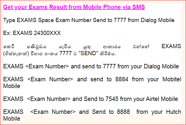 How to get exam results to your mobile phone via SMS Sri Lanka