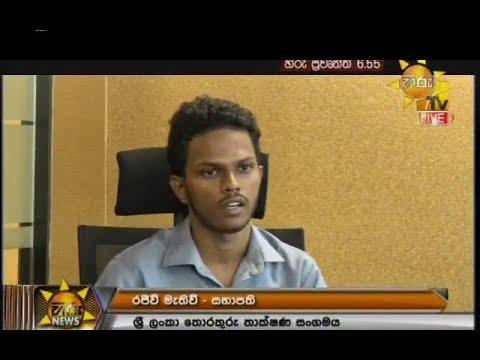 Information Technology Society of Sri Lanka ITSSL Rajiv Yasiru Kuruwitage Mathew arrested over a websites hacking press release