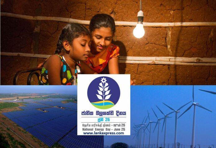 National Energy Day Sri Lanka celebrate June 26