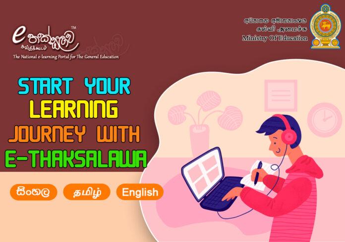 Free online education to all school children through e-Thaksalawa website Sri Lanka