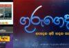 Sri Lanka Rupavahini Tv Education Channel GuruGedara for students Channel Eye and Nethra at SLRC.