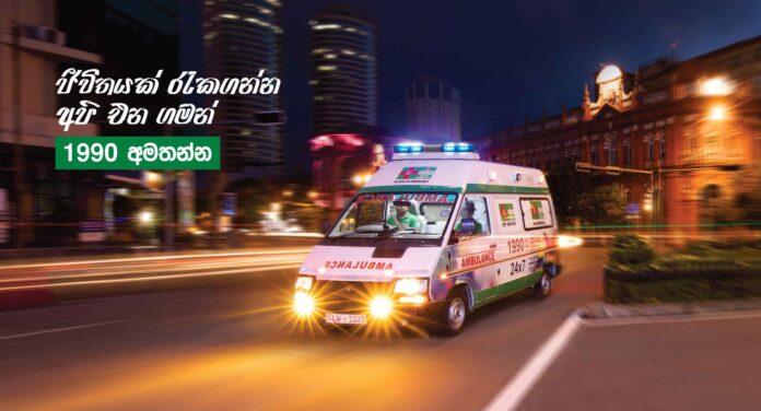 1990 Suwa Seriya Ambulance Service Sri Lanka