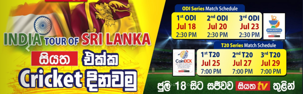 Sri Lanka Vs India ODI and T20I Cricket series live telecast by Siyatha Tv Channel in Sri Lanka