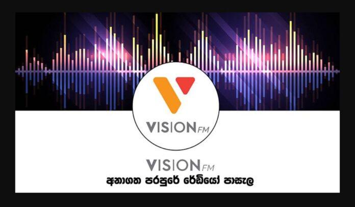 Vision FM Radio SLBC's new educational radio channel for Sri Lankan students