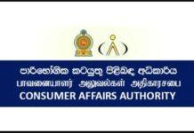 Consumer Affairs Authority CAA News Sri Lanka