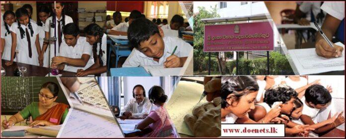 Sri Lanka Examination Department